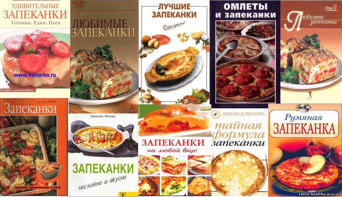 zapekanki - sbornik receptov